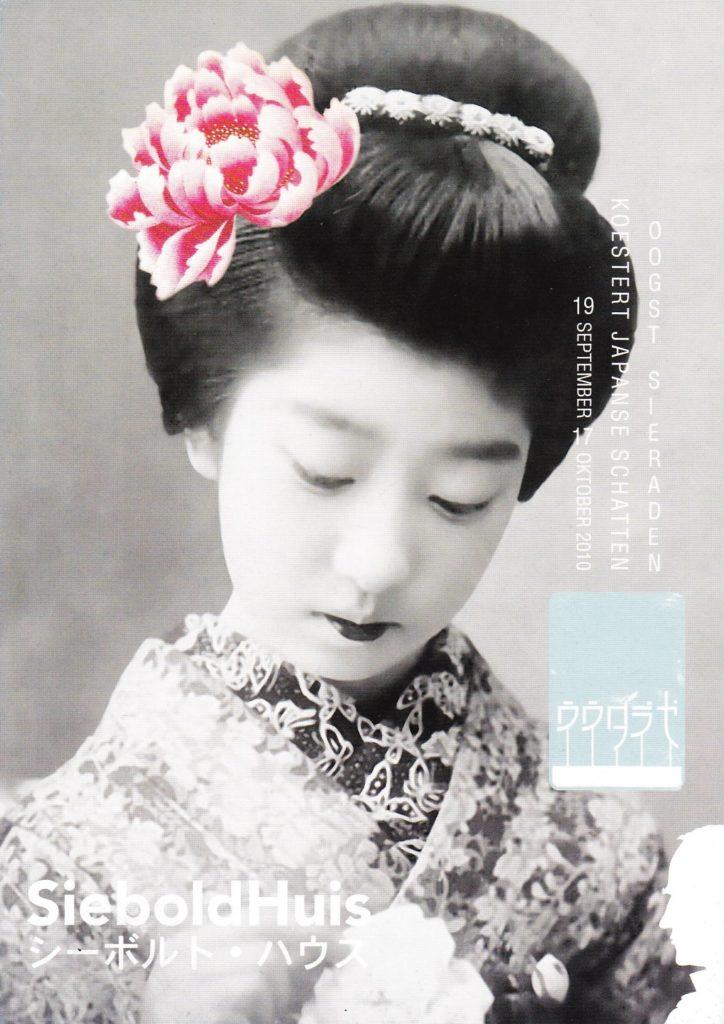 Uitnodiging voor de 'Oogst koestert Japanse schatten' collectie, in het Japanse museum SieboldHuis te Leiden.